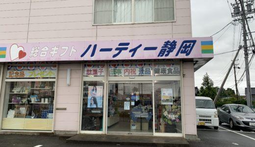 (株)ハーティ静岡