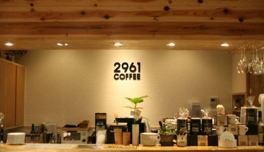 2961COFFEE(フクロイコーヒー)