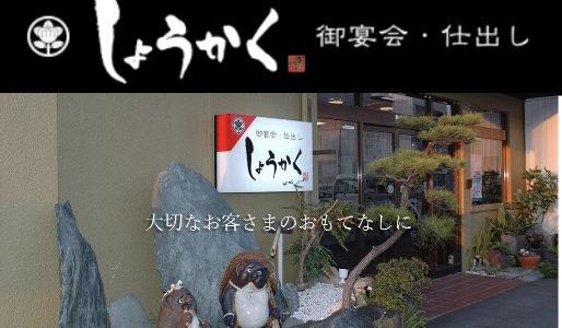 しょうかく (株)松鶴