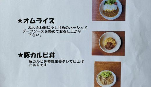 Kitchen YOSHI(キッチン ヨシ)