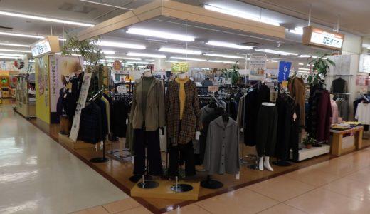 (有)おしゃれの店村松屋 ピアゴ袋井店