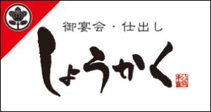 松鶴(しょうかく)